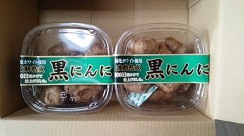 ¥3,996 訳あり 波動熟成 黒にんにく 220g(バラ、玉) 2個セット