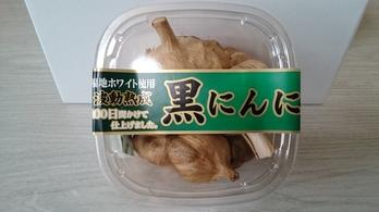 ¥2,160 訳あり 波動熟成 黒にんにく 220g(バラ、玉)